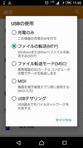 ファイル転送(MTP)
