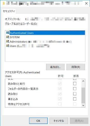 ファイル デバイス アクセス 権限
