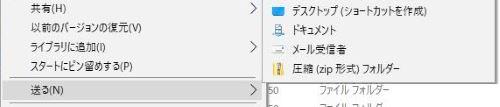 ファイル デバイス ショットカット 送信