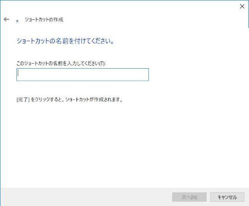 ファイル デバイス 名前 入力