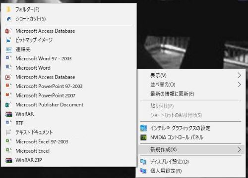 ファイル デバイス アクセス 新規作成