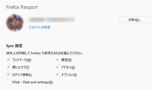 Firefox アカウント 復元