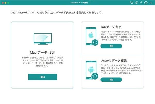 Mac データ 復元 画面