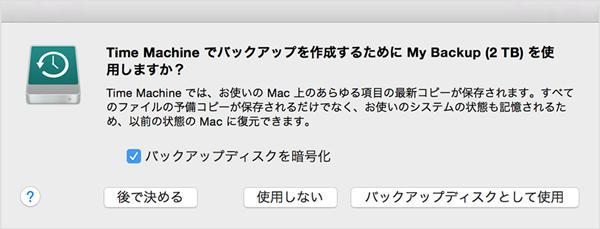 Mac 新たなドライブ