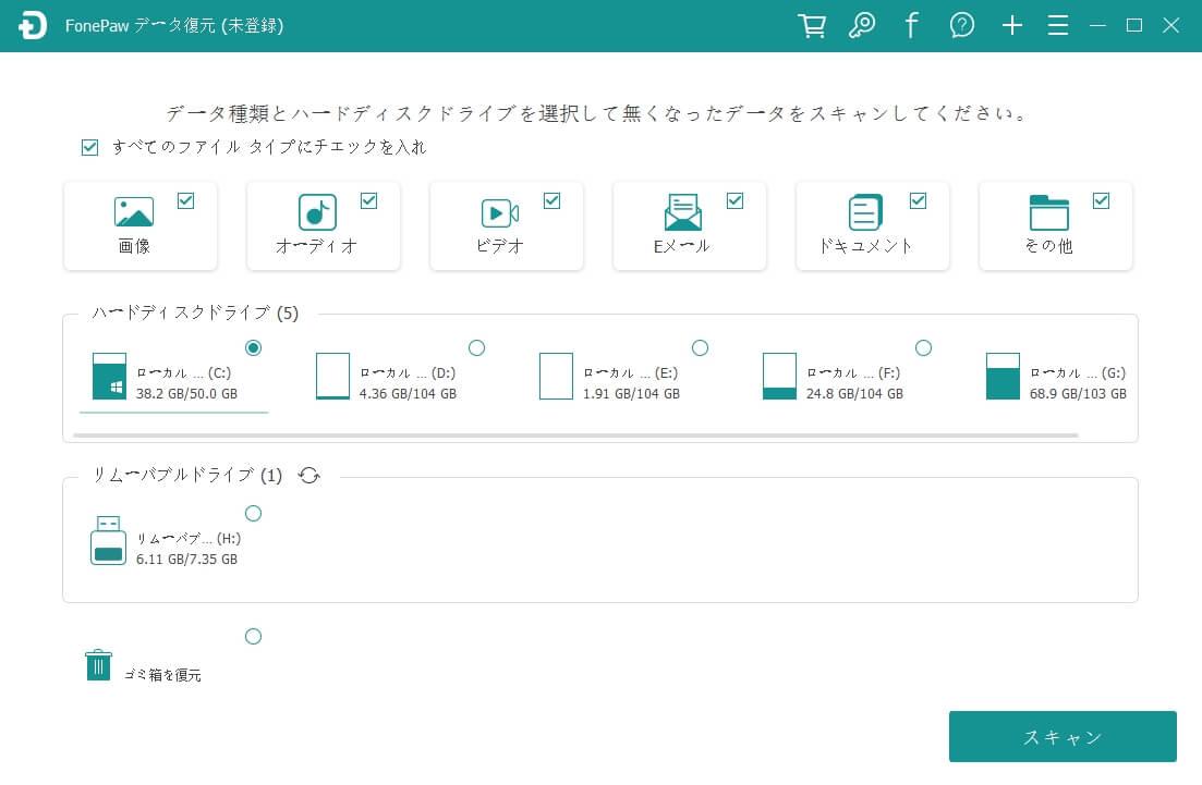 データ復元 メイン画面