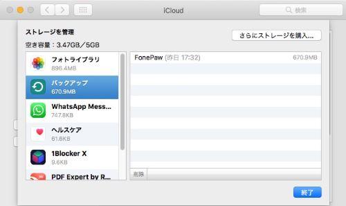 Mac OS バックアップ
