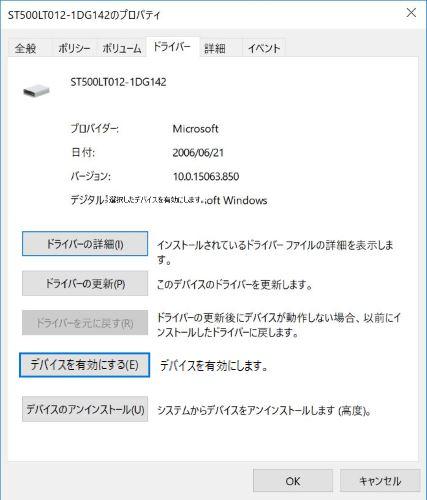 USB ドライブ ディスク プロパティ