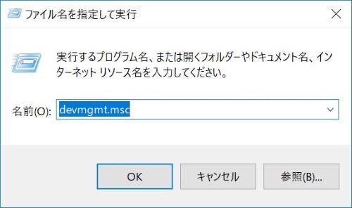 デバイス マネージャー ファイル名を指定して実行