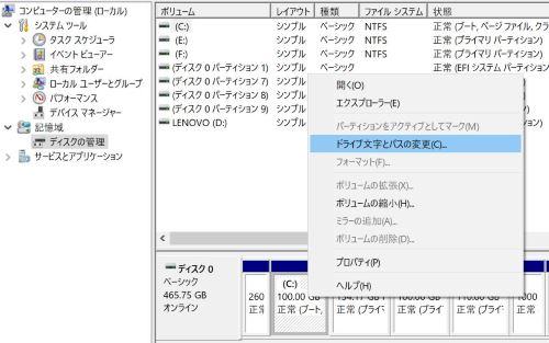 コントロールパネル 管理ツール ディスクの管理 パス