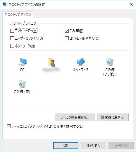 デスクトップアイコンの設定