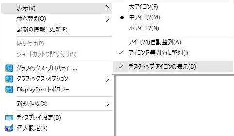 デスクトップアイコンの表示