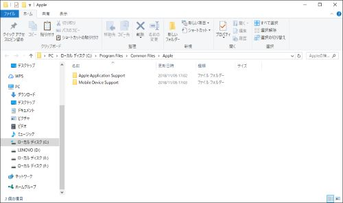 Apple Application Support Common Files 日本語