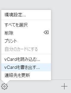 vCard 書き出す クリック
