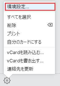 vCard として 書き出す