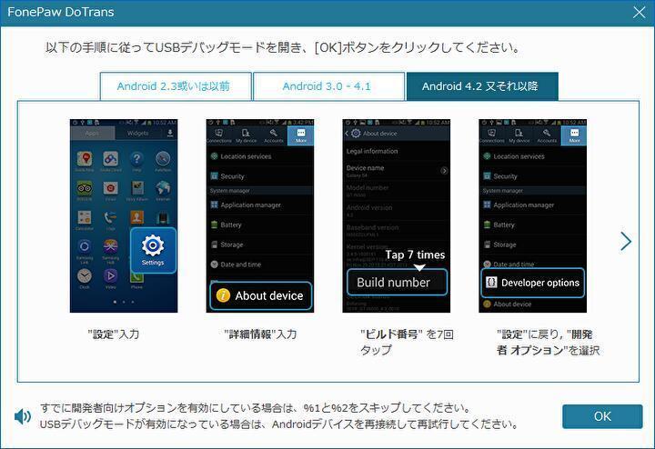 Android USB 認識
