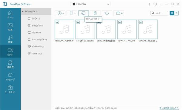 iPhone 動画 エクスポート