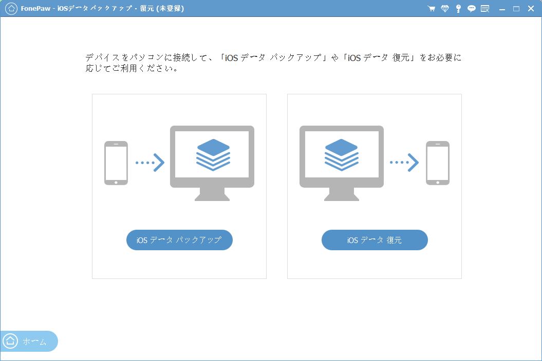 iOS データ バックアップ
