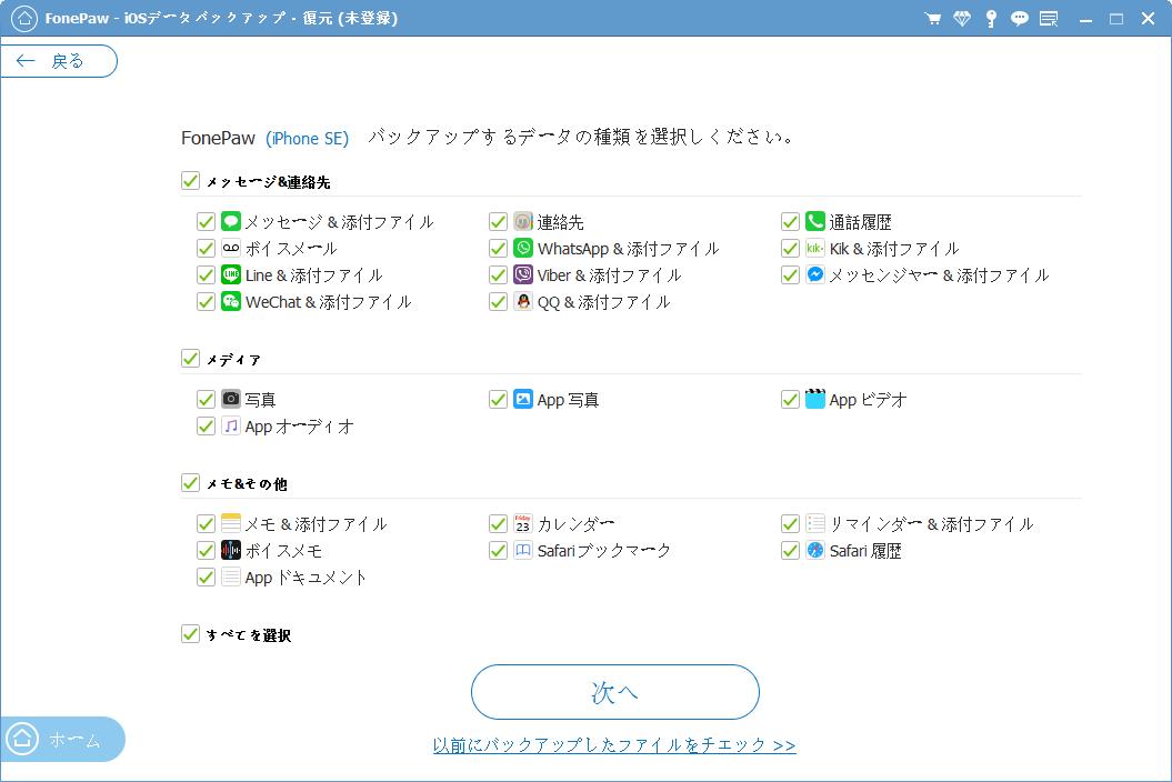 iOSデータバックアップ