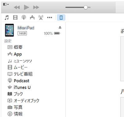 iPad パワーポイント iTunes