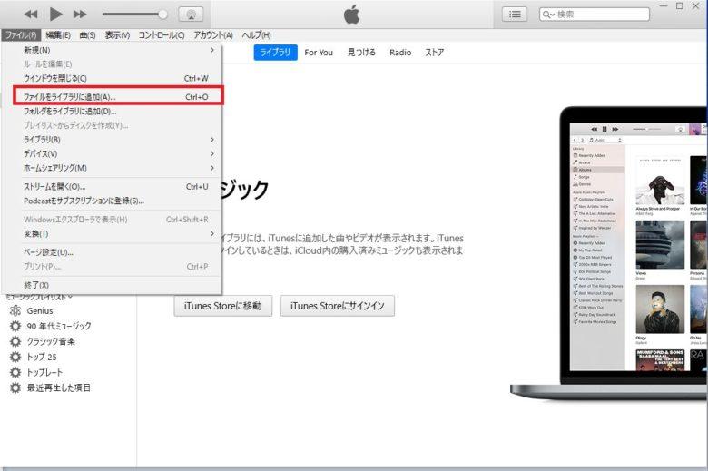 ファイルをライブラリに追加