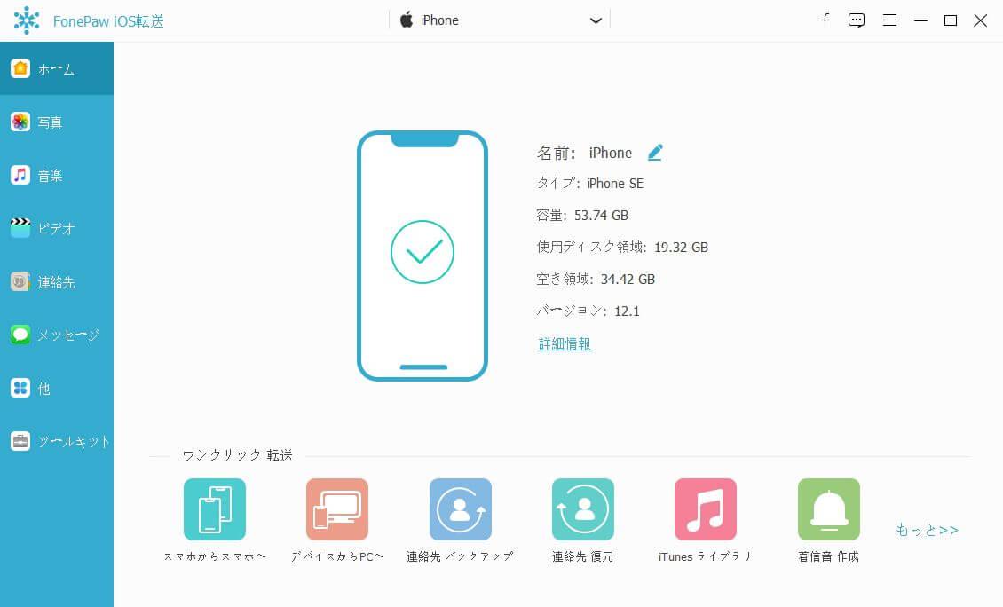 iOS転送メイン画面