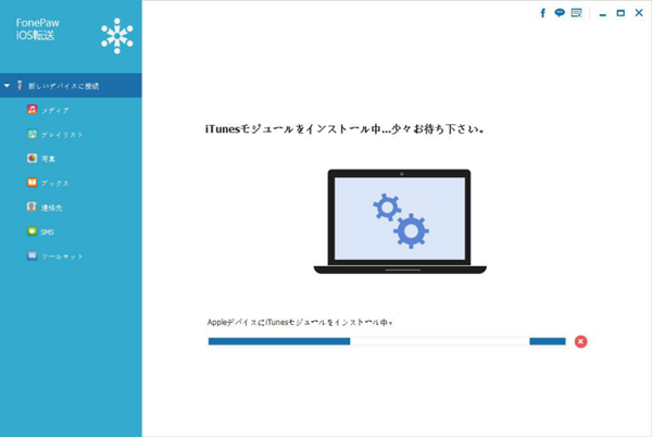 Apple Application SupportやApple Mobile Device Supportをインストール