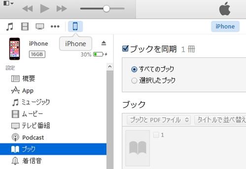 iTunes iBooks 転送