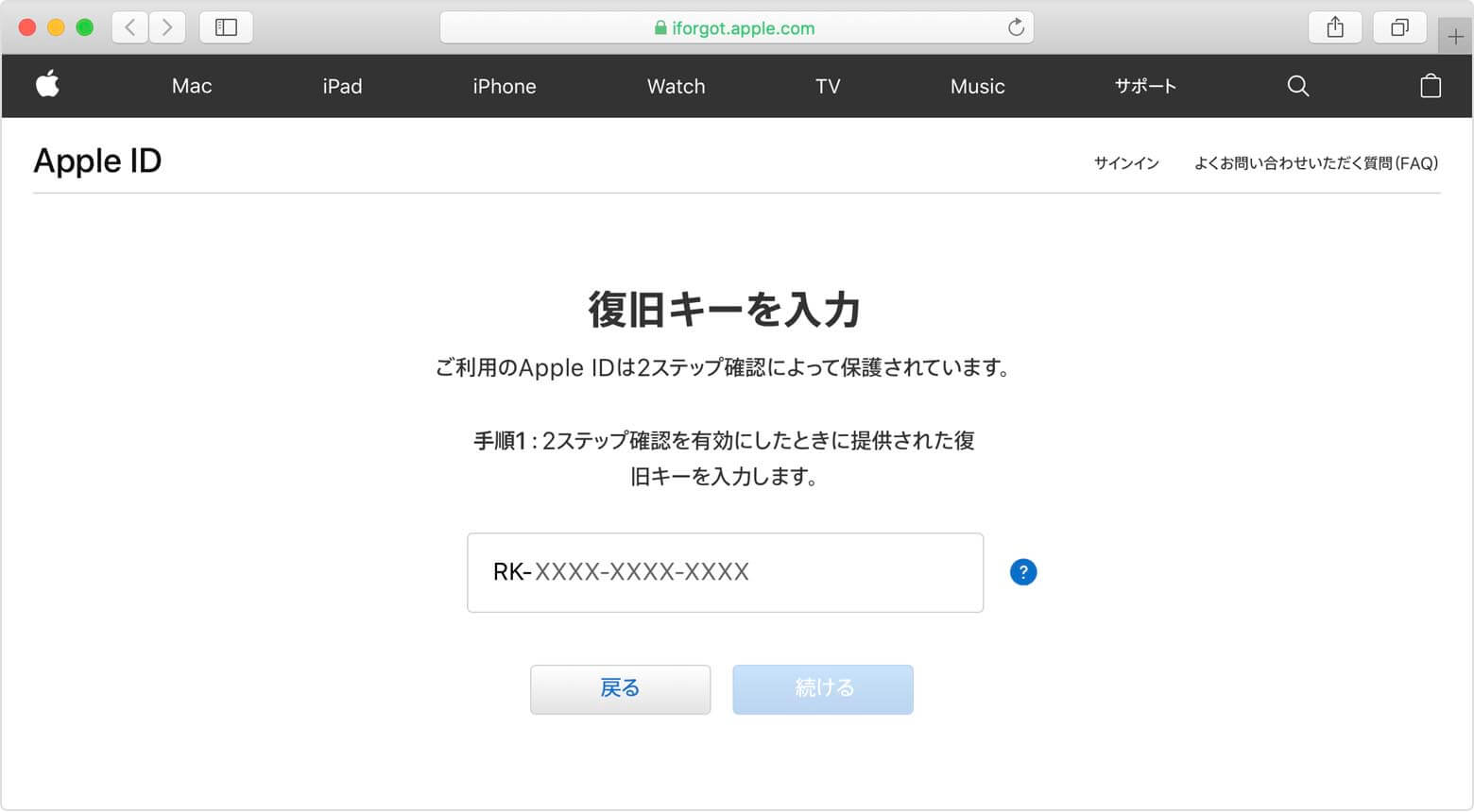 AppleID 復旧キー入力