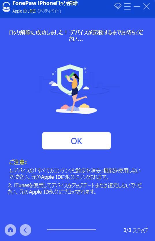 Apple ID消去完了