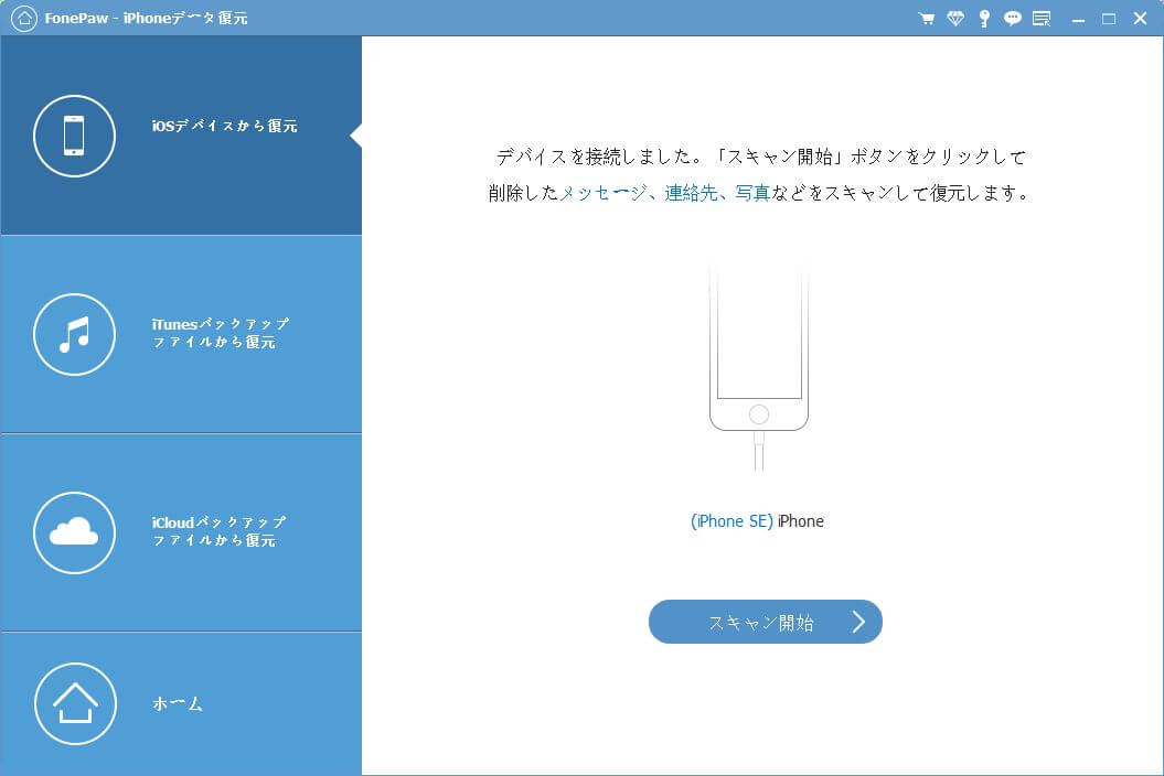 iPhoneを繋ぐ