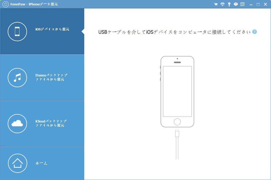 iPhoneデータ復元 起動