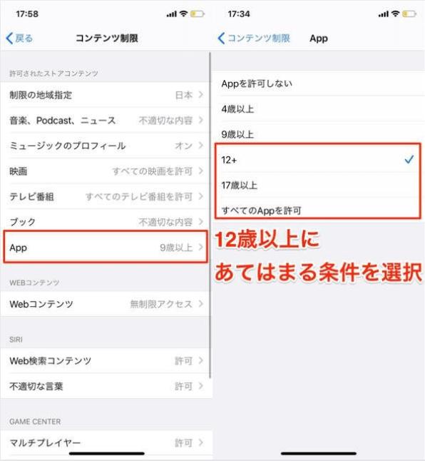 Appの項目