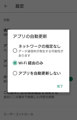 アプリ 自動更新