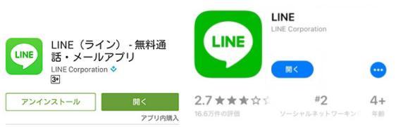 LINE アプリストア