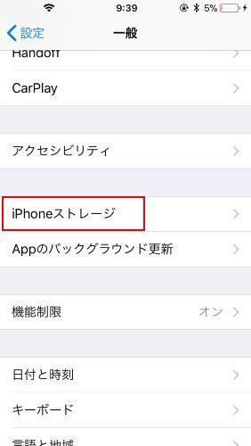 アプリ 削除