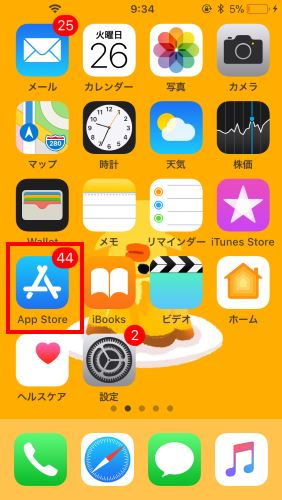 App Store バックアップ