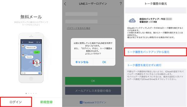 iPhone line トーク 履歴 復活