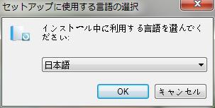 「日本語」を選択