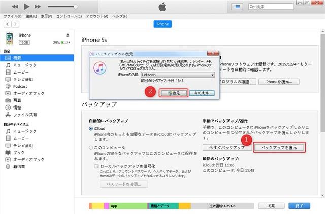 iTunesからSMSを復元