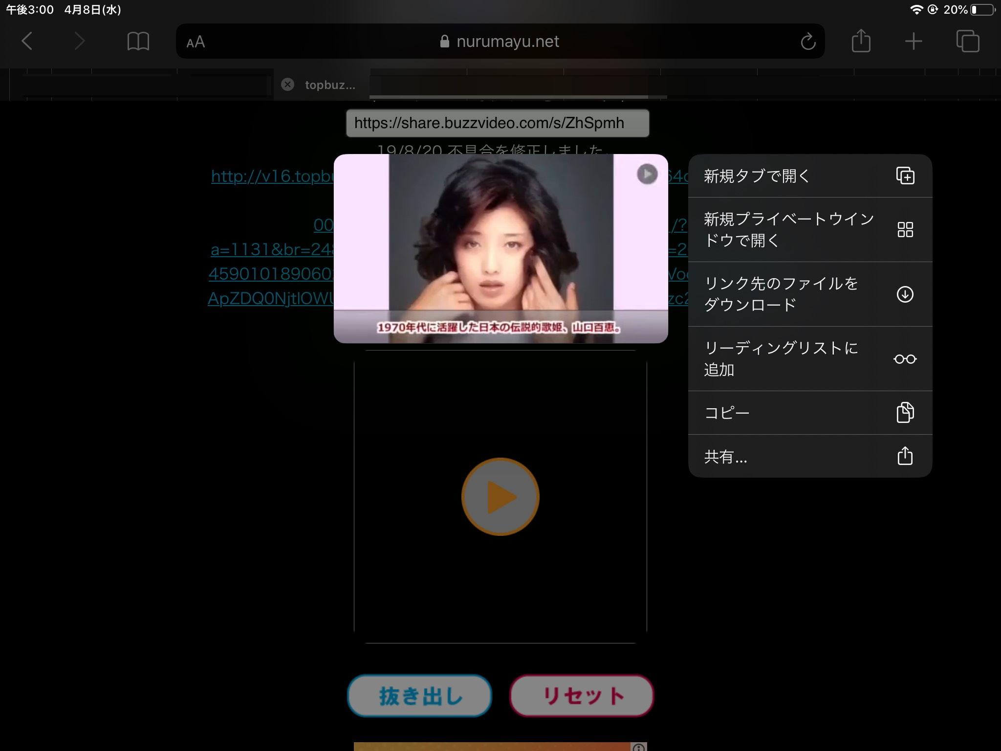 BuzzVideoダウンロード