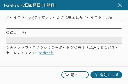 登録コード入力