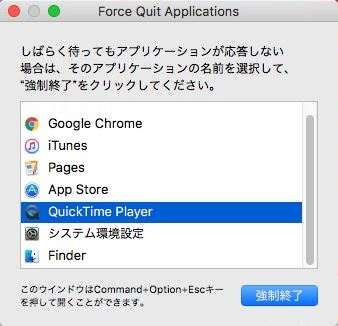 QuickTime アプリ