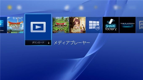 PS4 メディアプレーヤー