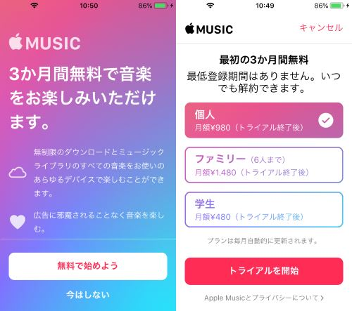 Apple Music 登録
