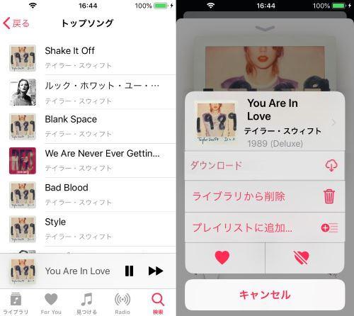 Apple Music 音楽 保存