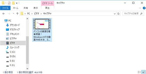 Windows 録画 ビデオ プレビュー