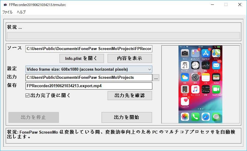 iPhone 画面 録画