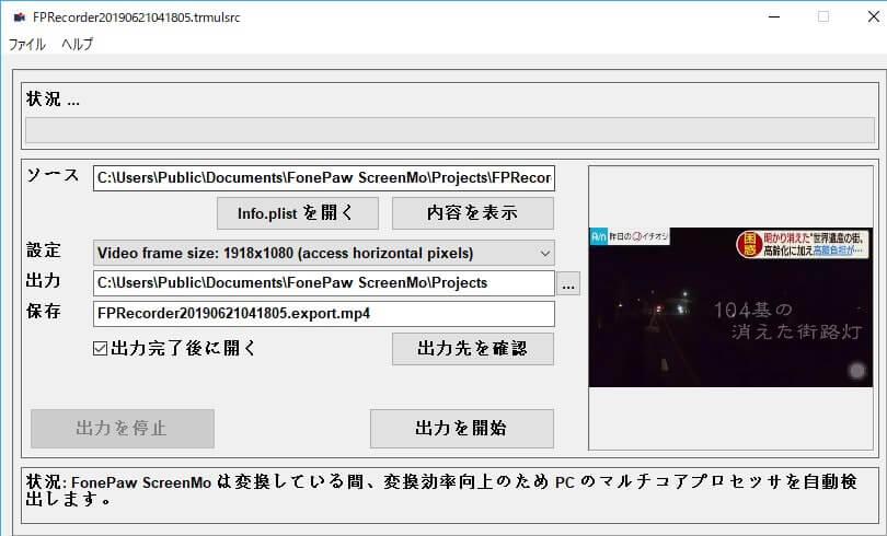 Ameba TV ビデオ 出力