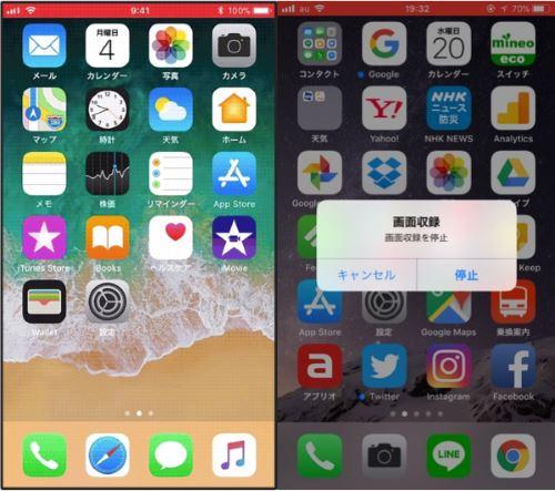 iPhone 画面収録 設定