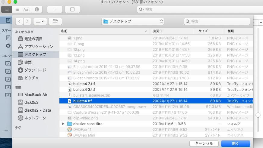 Mac フォント 追加する